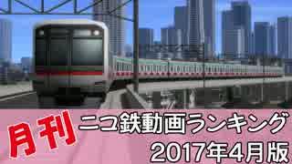 【A列車で行こう】月刊ニコ鉄動画ランキング2017年4月版