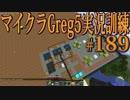 【Minecraft】生声実況!マイクラGreg5入れて実況訓練part189