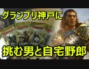 【開封大好き】GP神戸に向かった男と自宅男【MTG】