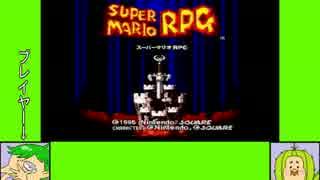 #1-1 イケメンジョゲーム劇場『スーパーマリオRPG』
