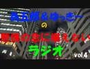 為五郎&ゆっきーの慙愧の念に堪えないラジオ vol.4