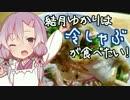 結月ゆかりは冷しゃぶが食べたい!