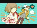 【ニコカラ】恋の魔法[西沢さんP ] (Off Vocal) +2