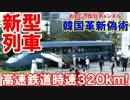 【韓国新型高速列車を公開】 動力分散方式で時速320km!