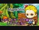 【実況】いかにもサービスが終了しそうで終了しないオンラインゲームを thumbnail
