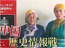 【南モンゴル草原の風 #6】もう一つの文化大革命~隠されたモンゴル人ジェノサイド[桜H29/5/28]