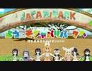 【MMDけもフレ】ようこそジャパリパークへ - どうぶつビスケッツ×PPP