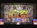 【合わせてみた】ニコニコ動画難民祭【Boys Edition】