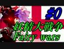 【ゆっくり実況】妖精大戦争【AOE2】part0