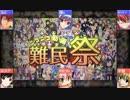 【斉唱】ニコニコ動画難民祭【Boys & Girls Edition】