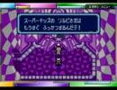 【トマトアドベンチャー】トマト好きによる冒険 part16.5【モンモン部】