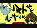 【PSO2】ハギトくんとルーサーくん【茶番】
