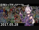 日刊トップテン!VOCALOID&something【日刊ぼかさん2017.05.28】