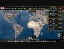 [HOI4日本]やっぱり世界に冠すべき陣営は大東亜共栄圏だよなあ 平和な世界