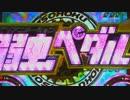 第85位:【パチンコ】 CR TVアニメーション弱虫ペダル Part.① 【実機】