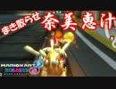 【マリオカート8DX】奈美恵カート part3