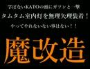 【MMD紙芝居】酷鐵倶楽部(こくてつくらぶ)3【KATOキハ85】