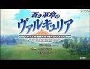 NGC『蒼き革命のヴァルキュリア』生放送 最終回 8/8