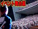第7位:ゲーム実況イベント『LEVEL.2』~キヨ編~【舞台裏ドキュメンタリー】