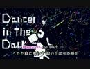 【ニコカラ】Dancer in the Dark/flower (On Vocal)