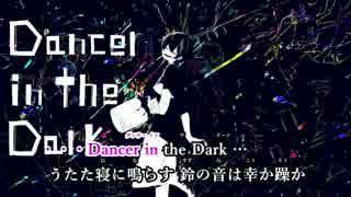 【ニコカラ】Dancer in the Dark (On Vocal) ±0