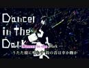 【ニコカラ】Dancer in the Dark/flower (Off Vocal)