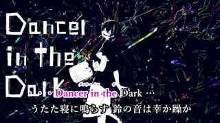 【ニコカラ】Dancer in the Dark (Off Vocal) ±0