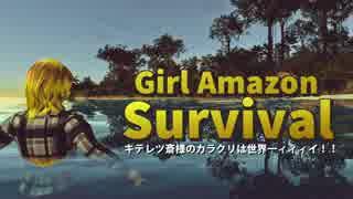 【実況】早期アクセスゲーム探訪記 【Girl Amazon Survival】
