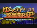 【ゆっくり実況】ゆっくり惑星開拓史_Part10【ASTRONEER】 thumbnail