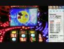 第100位:マジカルハロウィン5 機械割検証動画 ~設定1編~ part38