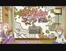 【刀剣乱舞偽実況】宗三と後藤が「亡き王國のファントム」を遊ぶ・1