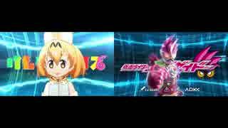 【けものフレンズ】バグスターと戦うサーバルちゃん本家比較動画