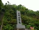 第16位:【ゆっくり】徒歩で日本一周part81【せたな】
