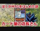 第70位:【開封大好き】ぼくがMTGをはじめた話・店長編【MTG】