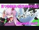 【Minecraft】最強を求めてpart6【結月ゆかり実況プレイ】