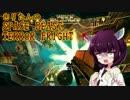 【東北きりたん実況】きりたんのSpace Beast Terror Fright【SBTF】
