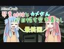 【MineCraft】琴葉姉妹とカメさんが目指す空中暮らし 最終回【ケーキ編】