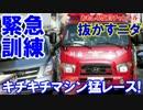 【韓国のゆかいな猛レース】 緊急消防車と一般車が抜きつ抜かれつ!な