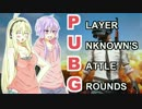 第56位:【PUBG】ゆかりとマキでバトロワなう。【VOICEROID+実況】