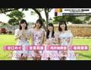 第65位:向井地美音、谷口めぐ、福岡聖菜、宮里莉羅が沖縄から!AKB48総選挙速報ニコニコで生中継!