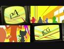 ICG姉貴でPERSONA4比較動画