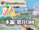 【第86回】高森奈津美のP!ットイン★ラジオ