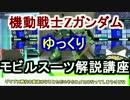 第13位:【機動戦士Zガンダム】ハイザック 解説 【ゆっくり解説】part5 thumbnail