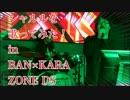 シャルルを歌ってみた!in BAN × KARA ZONE DS ver.96くん