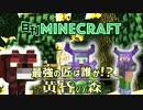 【日刊Minecraft】最強の匠は誰か!?黄昏の森 炎上森作戦編【4人実況】