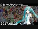 日刊トップテン!VOCALOID&something【日刊ぼかさん2017.05.29】