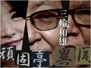 【頑固亭異聞】3週連続ミサイル発射!北朝鮮情勢の行方[桜H29/5/29]