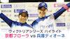 【中田友実、逆転V打】埼玉アストライアvs兵庫ディオーネ 日...