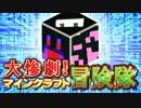 第32位:【実況】大惨劇!マインクラフト冒険隊 Part28【Minecraft】