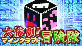 【実況】大惨劇!マインクラフト冒険隊 Part28【Minecraft】